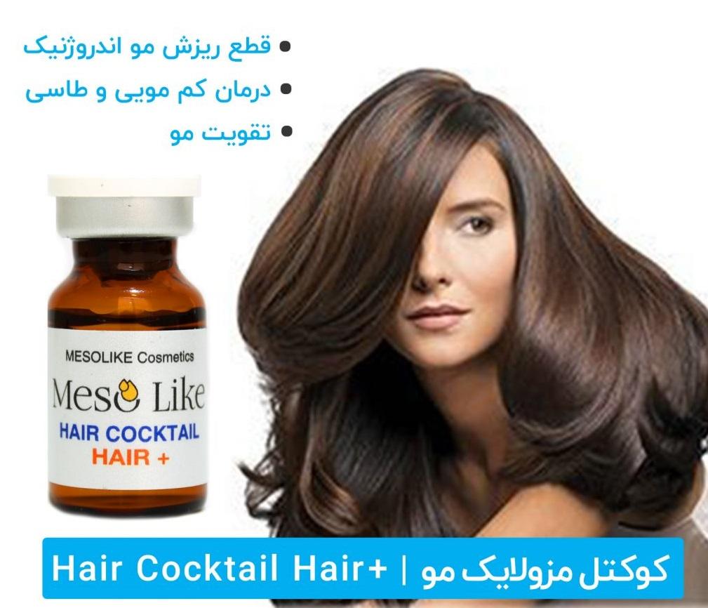 Meso like Hair