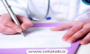 اصطلاحات پزشکی