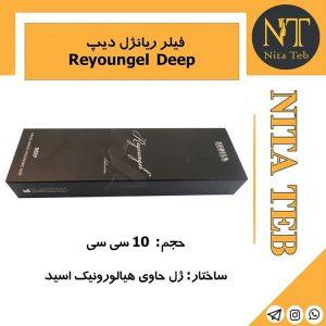 reyoungel-deep